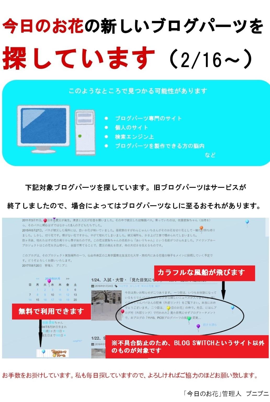 sagashitemasu2.jpg
